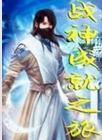 战神成就之旅封面