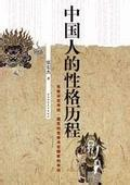 从狼性到羊性+中国人的性格历程封面