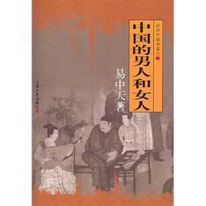 中国的男人和女人封面