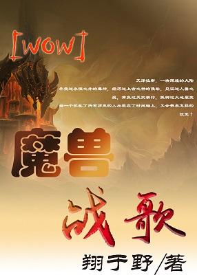 魔兽战歌[wow]封面