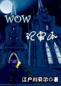 wow记事本封面