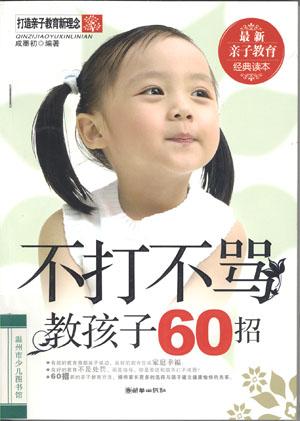 不打不骂教孩子60招(节选)封面