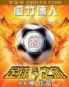 虚竹传人的足球之旅封面